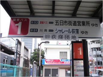 荻窪駅南口バス1番乗り場